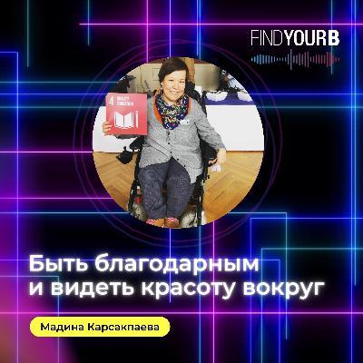 86. Мадина Карсакпаева: Быть благодарным и увидеть крастоту вокруг.