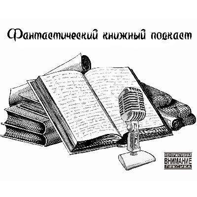 Фантастический книжный подкаст Выпуск 4. С чего начинать. 18+