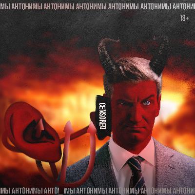 Антон против всех. И все против Антона // Антонимы с Антоном Красовским