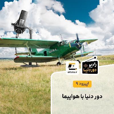 اپیزود 9 - دور دنیا با هواپیما