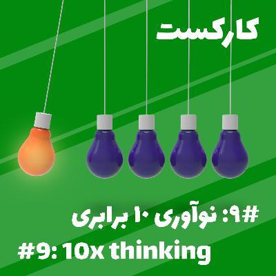 9: 10x Thinking - نوآوری 10 برابری