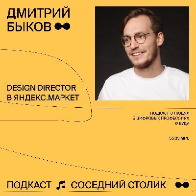 Дмитрий Быков, Яндекс.Маркет: редизайн, погружение в продукт, сильная дизайн-команда