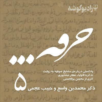 پادکست خرقه /قسمت پنجم/ ذکر محمدبن واسع و حبیب عجمی