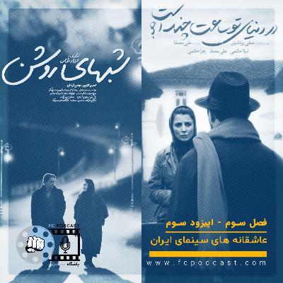 فصل سوم (عاشقانه های سینمای ایران) - اپیزود سوم