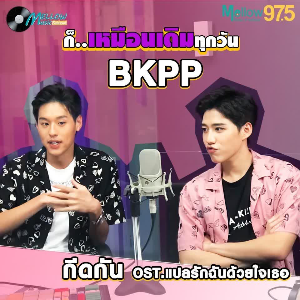 บิวกิ้น-พีพี #BKPP มาแพ็คคู่ พร้อมฝากซิงเกิล 'กีดกัน' | Music Releases EP.59