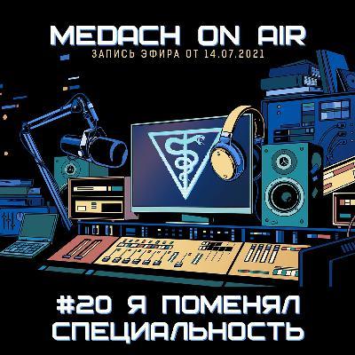Medach On Air #20 | Я поменял специальность