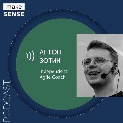 О менеджменте 3.0, изменении сложных систем и управлении людьми с Антоном Зотиным