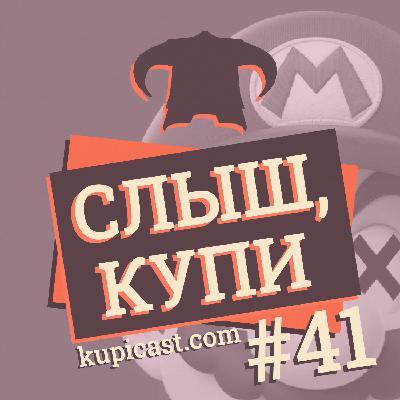 #41: Sony закрывает магазины, крупный патч для Cyberpunk 2077, Марио умер и нож в S.T.A.L.K.E.R. 2