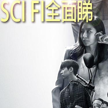 Scifi20200719E《殺手》《不日上映預告》