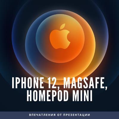 Что показала Apple на презентации — iPhone 12, MagSafe, Homepod mini