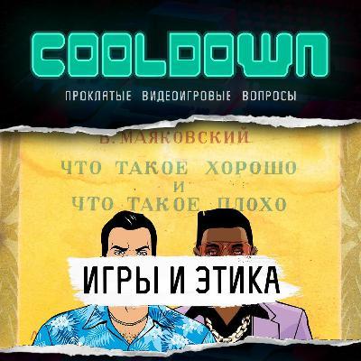 Cooldown #3 Игры и этика. О книге Мигеля Сикара Ethics of Computer Games