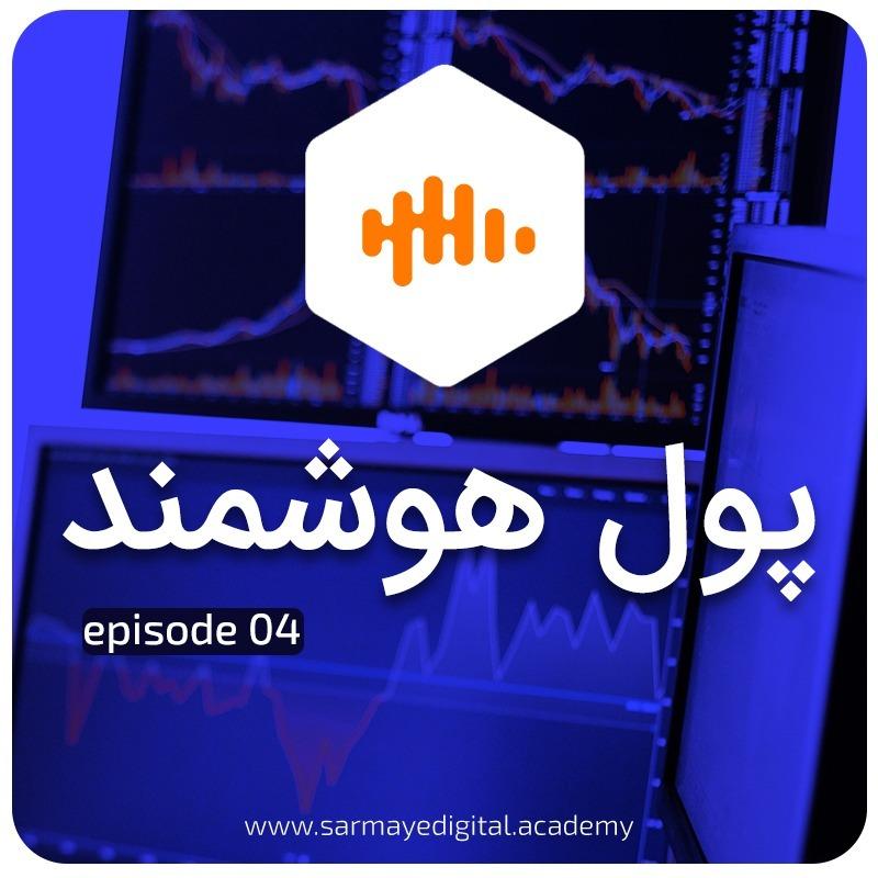 Radio-Sarmaye-Digital-Episode8
