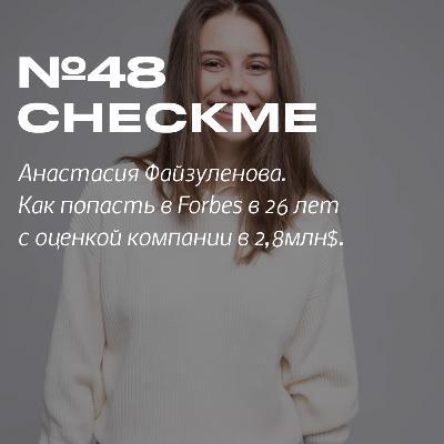 48. Checkme. Анастасия Файзуленова. Стартап в 26 лет с оценкой 2,8млн$ и номинация Forbes 30 до 30