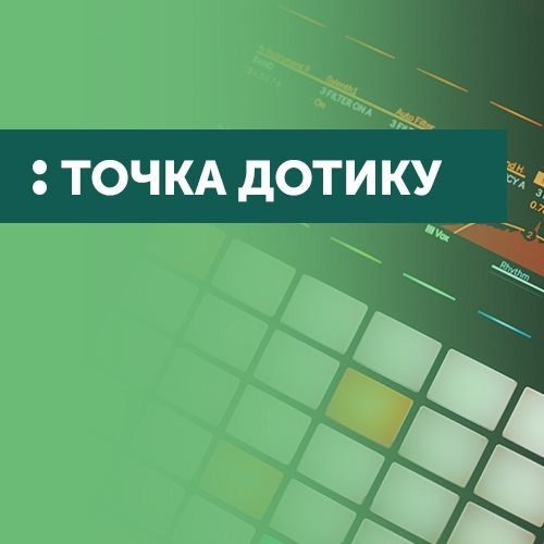 Точка дотику. Невдовзі стартує FM-мовлення UA: Українського радіо Карпати
