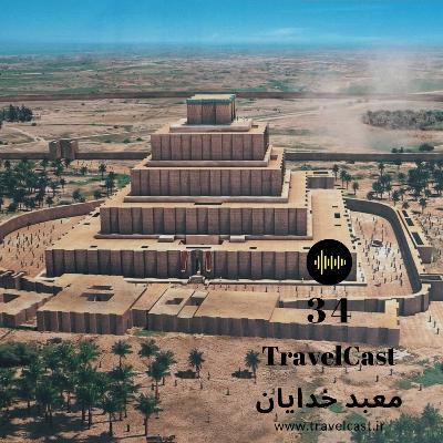 معبد خدایان