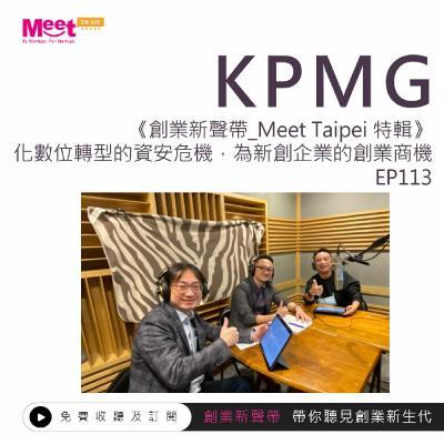 EP113 KPMG|化數位轉型的資安危機,為新創企業的創業商機!