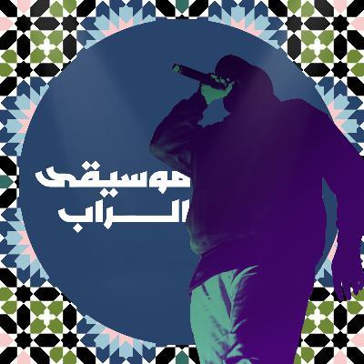 الراب العربي