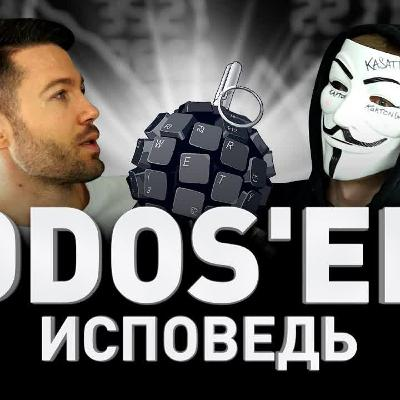 🗑 ИСПОВЕДЬ DDOS'ЕРА: КАК УБИВАЮТ САЙТЫ. ТИПЫ ДДОС-АТАК, ЦЕНЫ, МЕТОДЫ ЗАЩИТЫ ОТ DDOS | Люди PRO #43