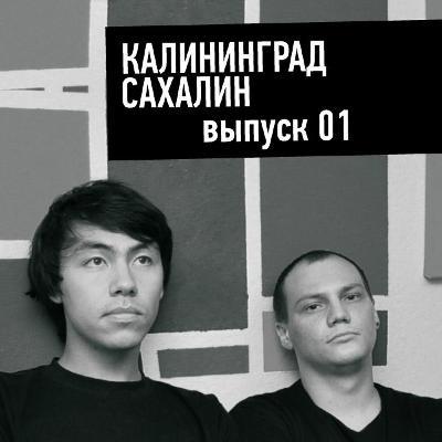 Калининград/Сахалин - выпуск 01