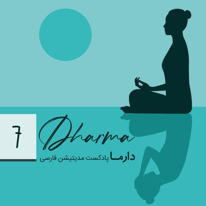 بخش هفتم : افزایش اعتماد به نفس(باصدای علی)