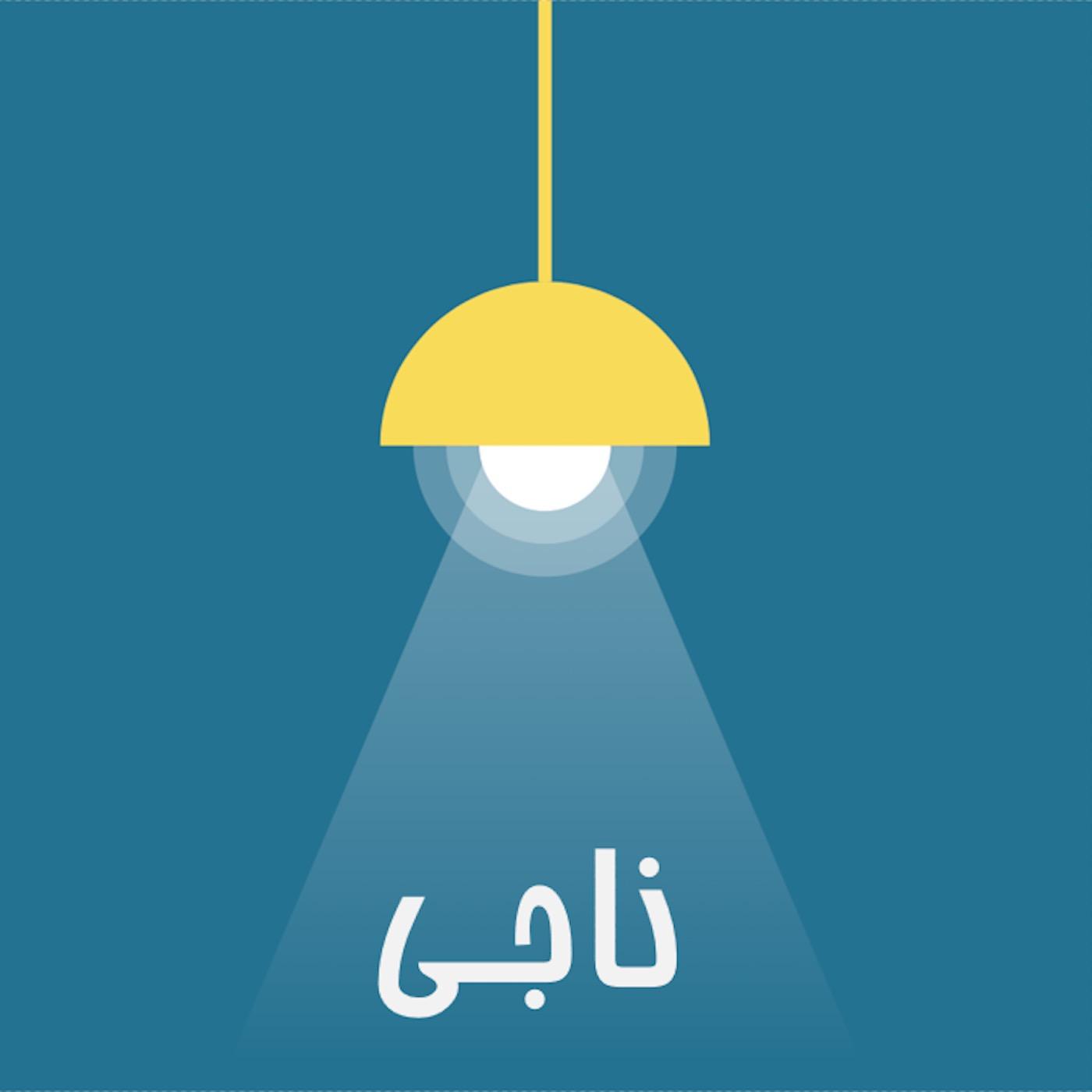 Naaji /پادکست فارسی ناجی