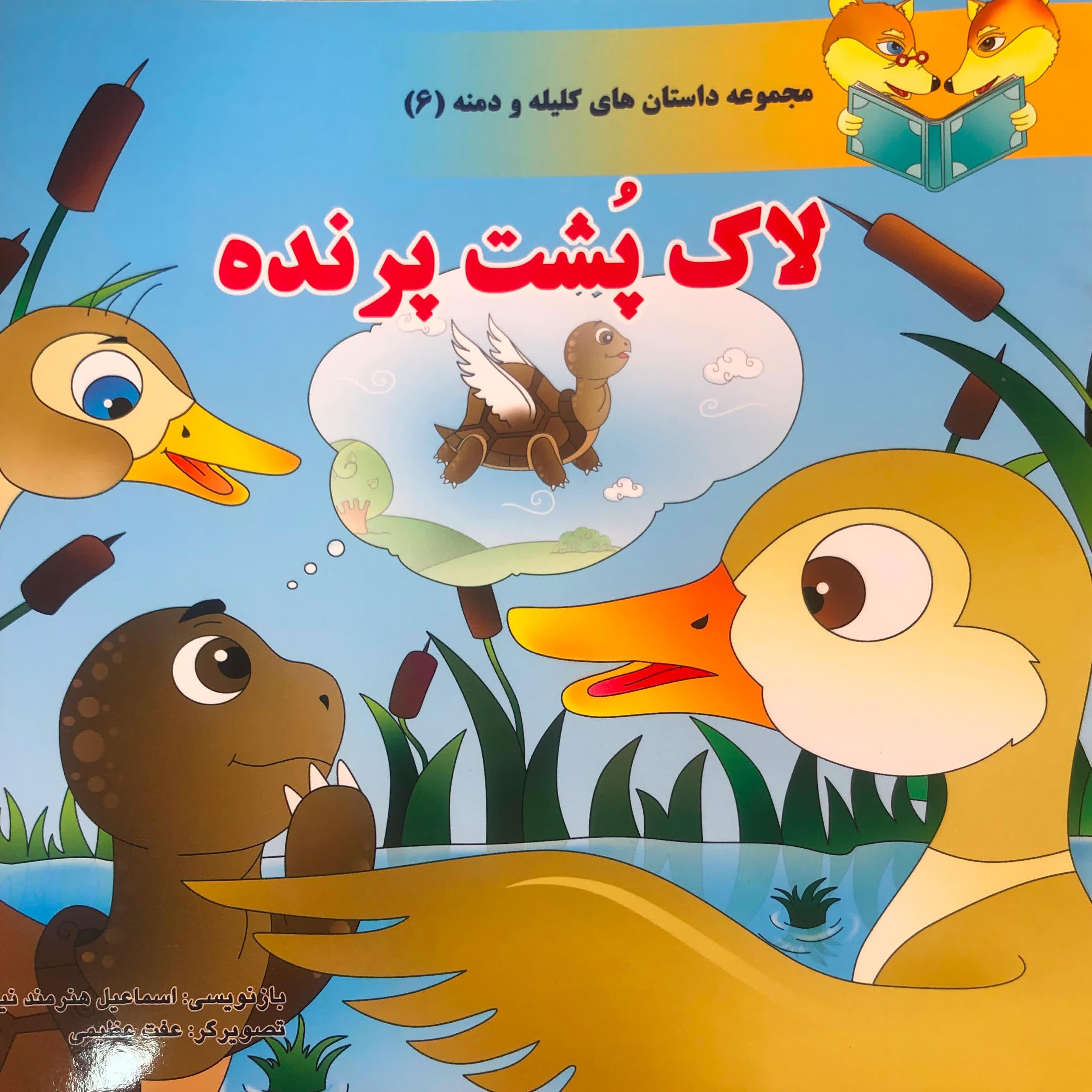 داستان لاکپشت پرنده