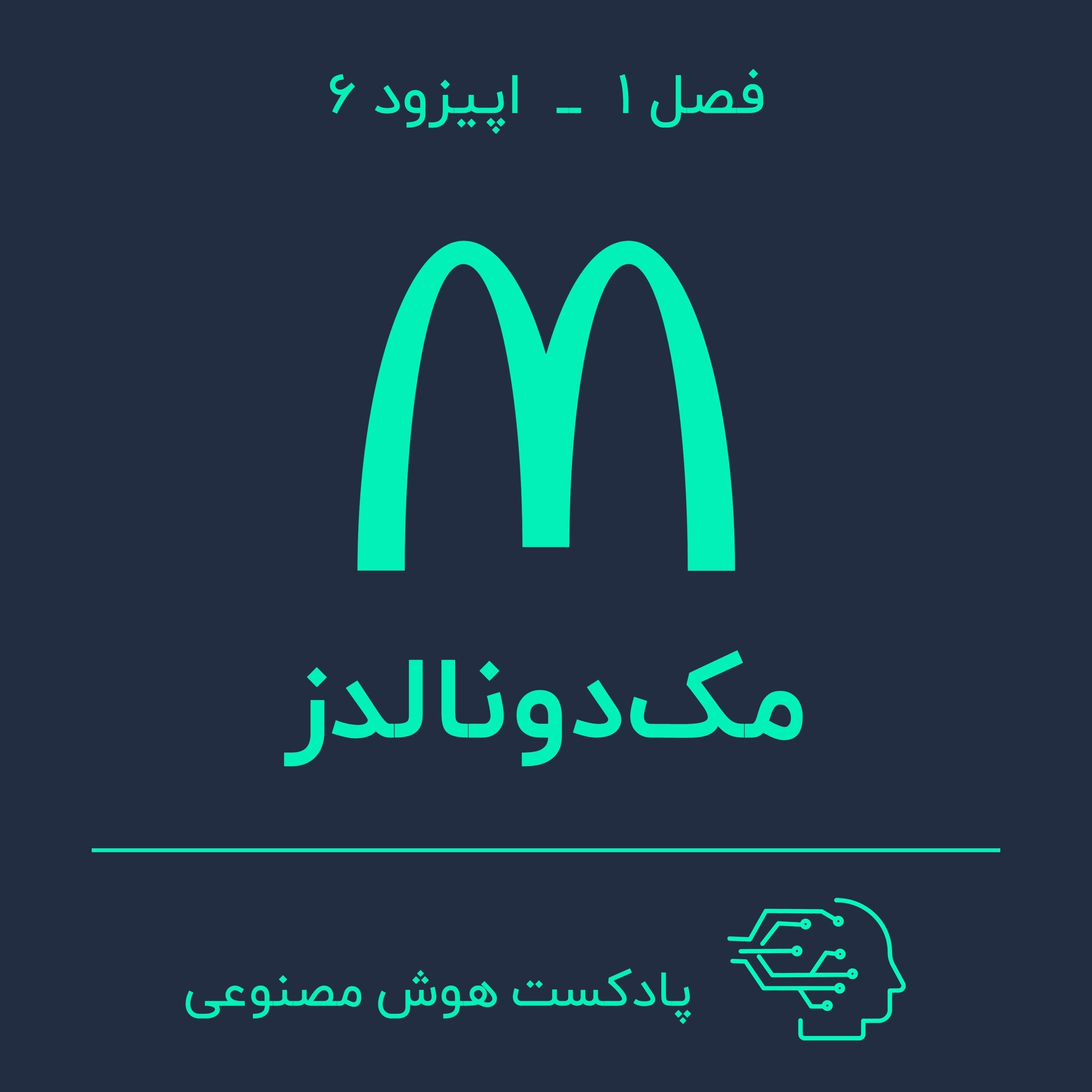 هوش مصنوعی در کسب و کار — بخش ششم: رستورانهای زنجیرهای مکدونالدز