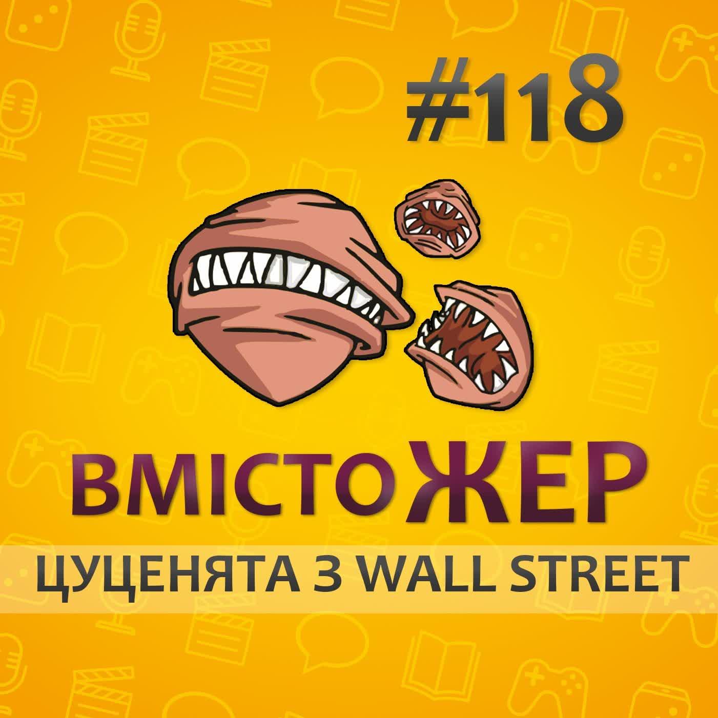 Вмістожер 118 — ЦУЦЕНЯТА З WALL STREET