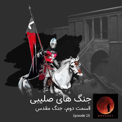 جنگ های صلیبی | قسمت دوم، جنگ مقدس