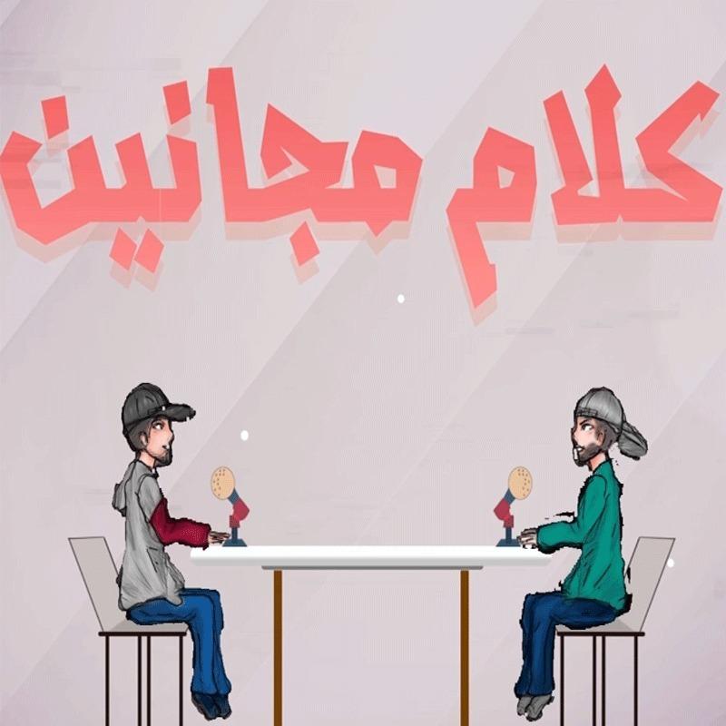بودكاست كلام مجانين #64 المسلسلات والأوسكار وبرامج المواهب مع/أحمد