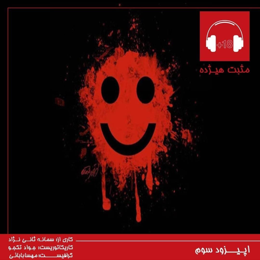 podcast+18_episode3_خنده در خون_سمانه ثانی نژاد