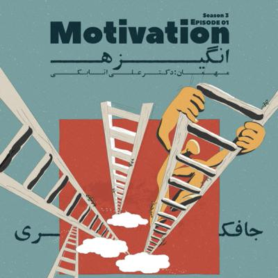 Episode 01 - Motivation (انگیزه)