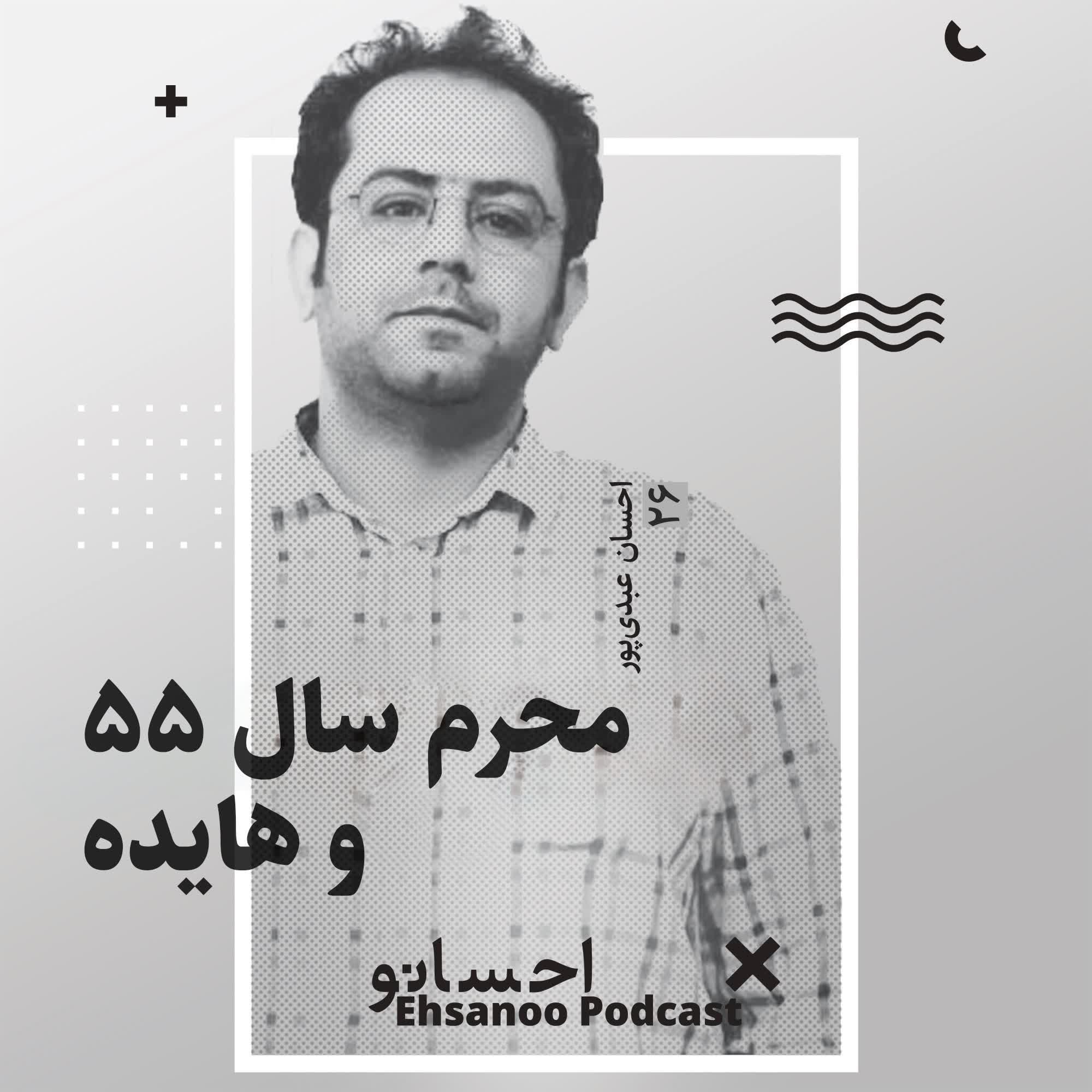 محرم ۵۵ و نوحهخوونی هایده در بوشهر