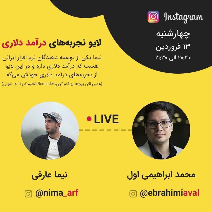 لایو تجربههای درآمد دلار با نیما عارفی و محمد ابراهیمی اول