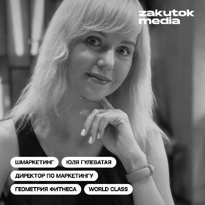 Юля Гулеватая, директор по маркетингу, «Геометрия Фитнеса» и WorldClass Владивосток