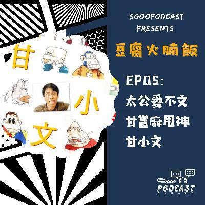 【港漫 Gary】EP05 豆腐火腩飯 - 太公愛不文 甘當麻甩神 甘小文