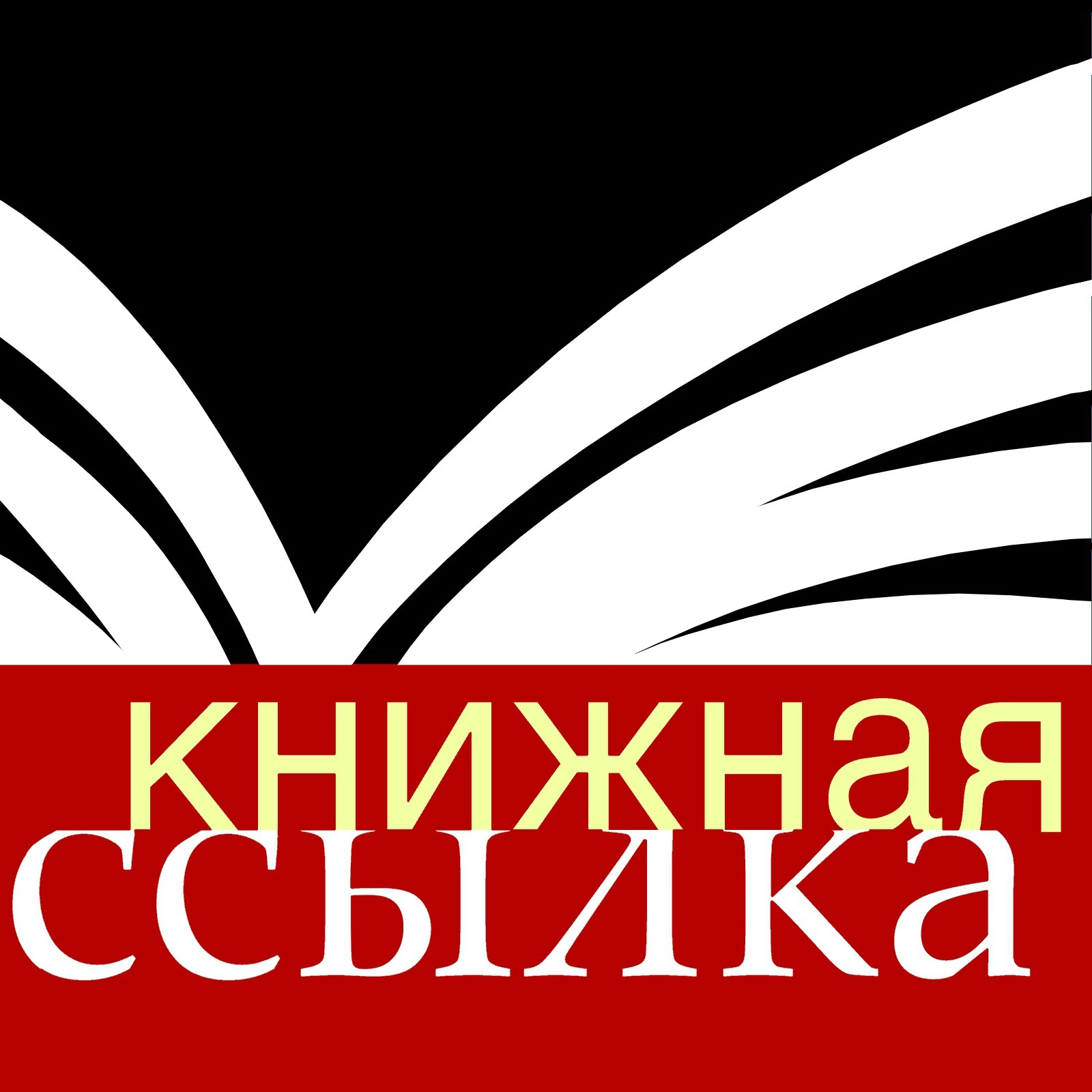 Книжная ссылка