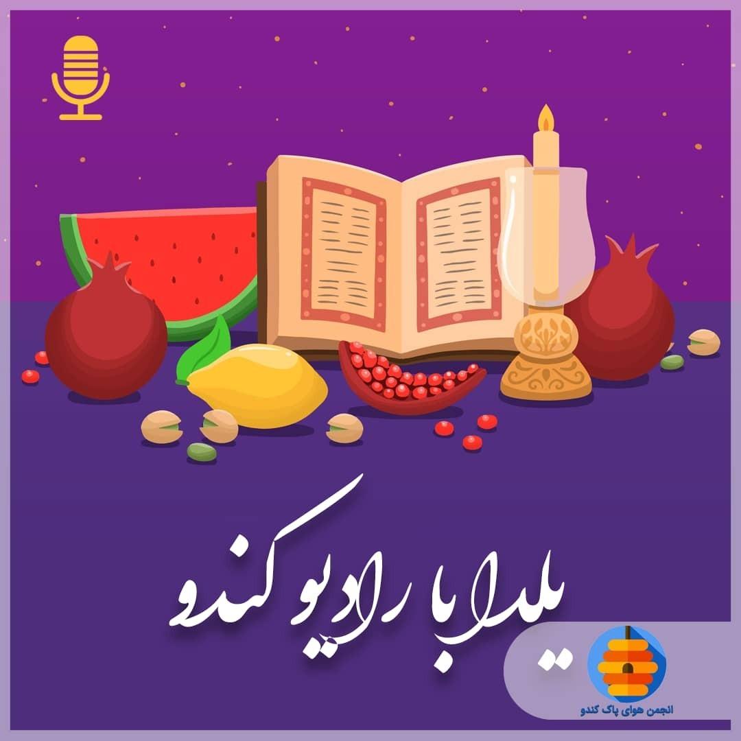 ویژه نامه شب یلدا