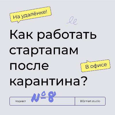 Максим Заикин [трекер стартап-акселераторов]: Стоит ли стартапам возвращаться с удалёнки?