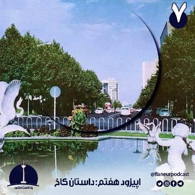 اپیزود هفتم - داستان کاخ