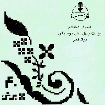 رادیو دستنوشتهها - اپیزود ۱۷ - روایت چهل سال موسیقی - برگ آخر