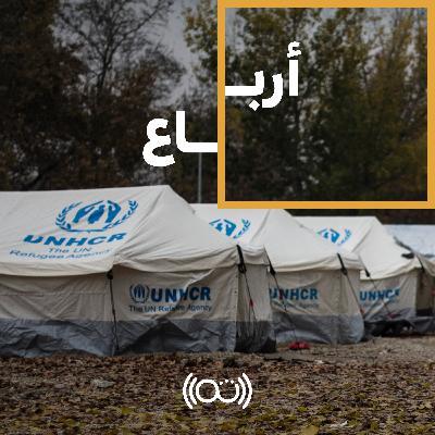 96: كيف يبدو رمضان داخل مخيمات اللاجئين؟