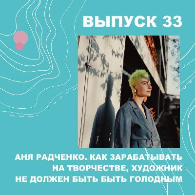33. Анна Радченко. Как монетизировать творчество и почему художник не должен быть голодным
