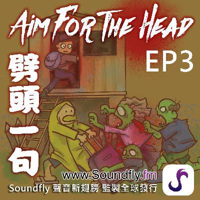 EP 3 : 殭屍末日的逃生包和住宅防禦