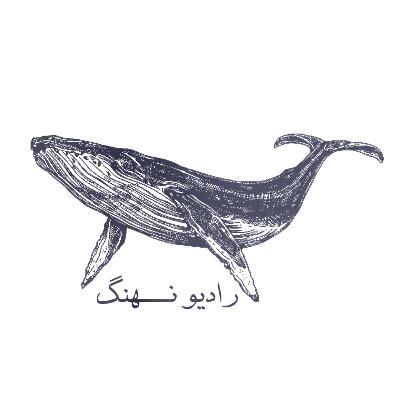 اپیزود هفتم رادیو نهنگ | هنر خوب (ادامه)