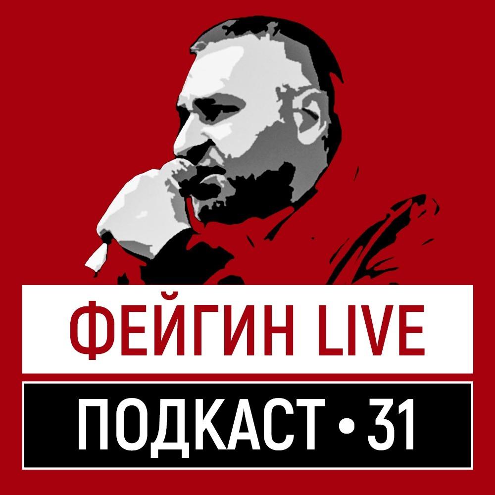 Конституция глазами законодателя. Беседа Игоря Яковенко и Марка Фейгина