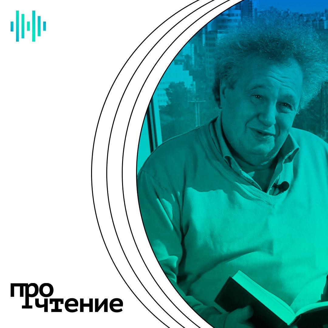 ПроЧтение #1 – Евгений Горенбург читает «Мертвые души» Николая Гоголя