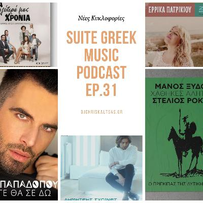 S02E31: Δημήτρης Σχοινάς, Γιώργος Παπαδόπουλος, Στέλιος Ρόκκος και άλλες νέες κυκλοφορίες