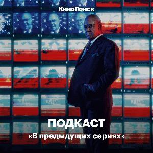 «Самый громкий голос»: Актуальный для России сериал об американских СМИ