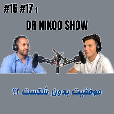 موفقیت بدون شکست !!! گیاه خواری یک رژیم نیست !DR NIKOO SHOW #16 #17